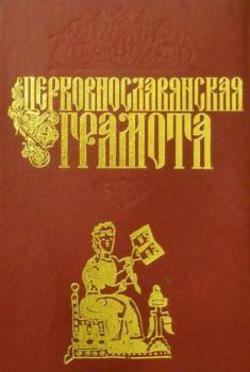 Церковно Славянский Учебник В Fb2